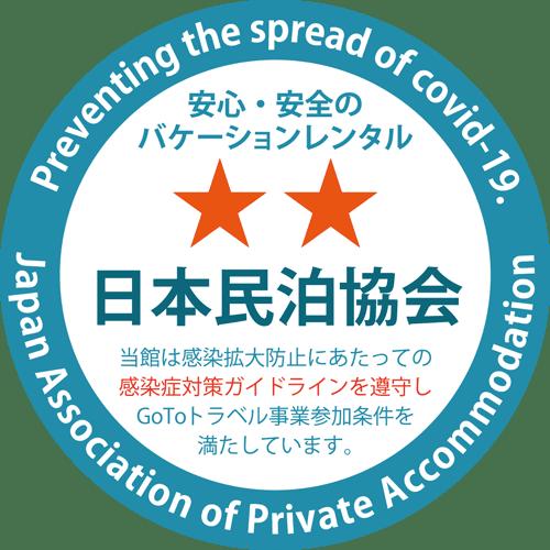 日本民泊協会